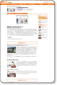 奨学金情報|太田医療技術専門学校 | 進路ナビ