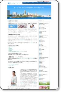 横浜/トラウマ治療【カウンセリングルーム・グロース】