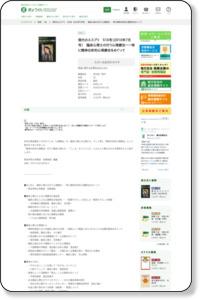 現代のエスプリ 516号(2010年7月号) 臨床心理士の行う心理療法——特に精神分析的心理療法をめぐって - 至文堂/制作 ぎょうせいオンライン