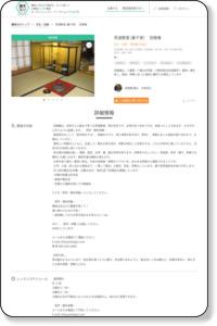 茶道教室 (裏千家)  双樹庵 | 東京都杉並区茶道 和の作法