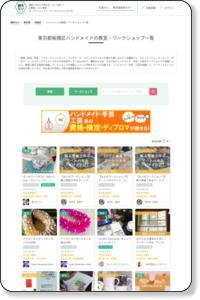 フラワーアレンジメント 東京都板橋区 | 教室・スクール情報| 趣味なび
