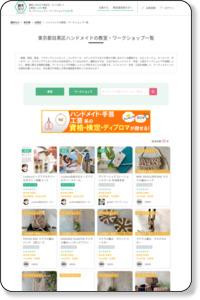 フラワーアレンジメント 東京都目黒区 | 教室・スクール情報 | 趣味なび