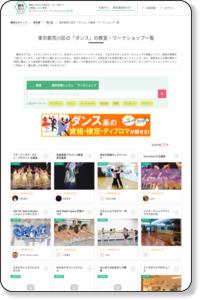 ベリーダンス 東京都荒川区 | 教室・スクール情報| 趣味なび