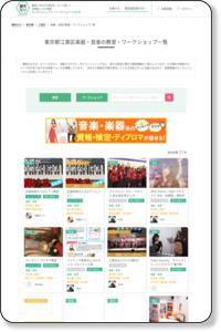 音楽・演劇・芸能 東京都江東区 | 教室・スクール情報| 趣味なび