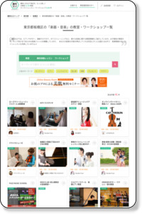 声楽 東京都板橋区 | 教室・スクール情報| 趣味なび