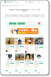 空手 東京都江戸川区 | 教室・スクール情報| 趣味なび