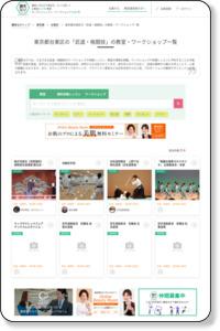 武道・格闘技 東京都台東区 | 教室・スクール情報| 趣味なび