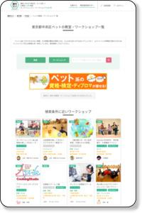 東京都,中央区 ペットマッサージ | 教室・スクール情報 | 趣味なび