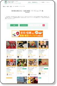 書道 東京都台東区 | 教室・スクール情報 | 趣味なび