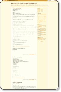資格 保育士について  大坂 東京 福岡 幼児教育 等 紹介
