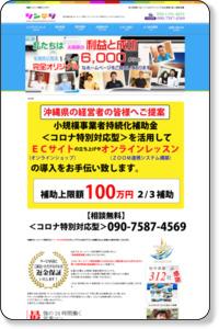 沖縄 ホームページ制作 SEO対策 格安1ページ6.000円!〜高品質!|シンデジタルファクトリー|