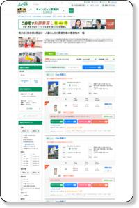 荒川区の一人暮らし向け(1LDK(+S))の賃貸物件 | 東京 一人暮らしエイブル