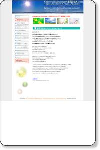 スピリチュアルカウンセリング〜スピリチュアルカウンセラー 窓花.com・口コミ・東京都