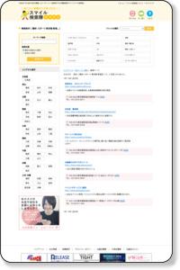 趣味・スポーツ   東京都  新宿区  - お店探し - 検索サイト - スマイル検索隊(スマケン)