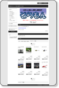 http://soramon.cart.fc2.com/