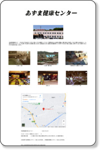 あずま健康センター    ||   茨城県稲敷市の健康ランド 温泉  スーパー銭湯 SPA