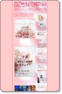 仙台カウンセリング | 仙台心理カウンセリング:カラーセラピスト養成講座|7/15(日)・7/16(月:祝)