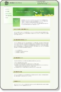 プライバシーポリシー | 東京京橋カウンセリングオフィス