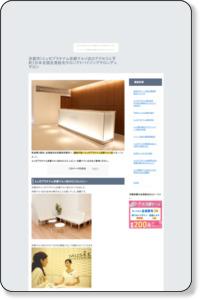 京都市|ミュゼプラチナム京都マルイ店のアクセスと予約について