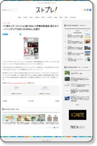 パリ発キッズ・ファッション誌「MilK」×伊勢丹新宿店-新たなペーパーメディア「MilK JOURNAL」を発行 | ストレートプレス:STRAIGHT PRESS - 流行情報&トレンドニュ