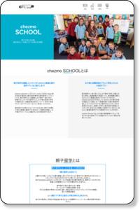 http://studyabroad.curio-japan.com/