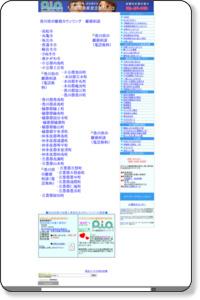 香川県の離婚カウンセリング 離婚相談