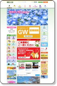 東京ドイツ村 | 千葉県袖ケ浦市にある花と緑のテーマパーク