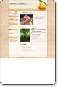 東京福祉サービス株式会社