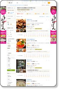 福岡市中央区舞鶴 懐石・会席料理(懐石)ランキング [食べログ]