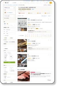 さいたま市北区 懐石・会席料理(懐石)ランキング [食べログ]