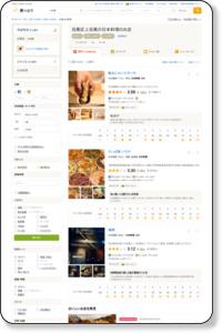目黒区上目黒 懐石・会席料理(懐石)ランキング [食べログ]