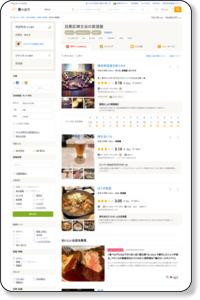 目黒区碑文谷 居酒屋ランキング [食べログ]