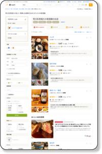 荒川区西尾久 居酒屋 × 友人・同僚と ランキング [食べログ]