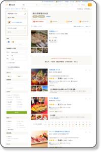 館山市新宿   グルメ・レストランランキング [食べログ]