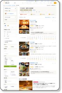 千代田区一番町 居酒屋ランキング [食べログ]