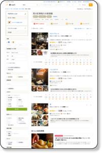 荒川区東尾久 居酒屋ランキング [食べログ]