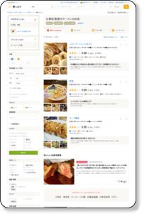 江東区清澄 ラーメン(拉麺)ランキング [食べログ]
