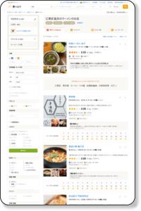 江東区塩浜 ラーメン(拉麺)ランキング [食べログ]