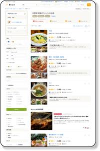 中野区沼袋 ラーメン(拉麺)ランキング [食べログ]