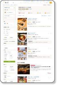 中野区本町 ラーメン(拉麺)ランキング [食べログ]