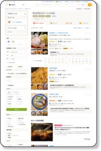 荒川区荒川 ラーメン(拉麺)ランキング [食べログ]
