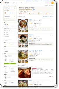 荒川区南千住 ラーメン(拉麺)ランキング [食べログ]