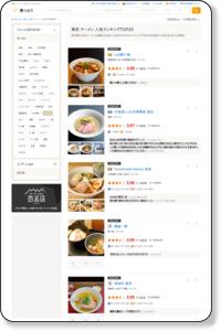 東京 ラーメン(拉麺)TOP100 [食べログ]