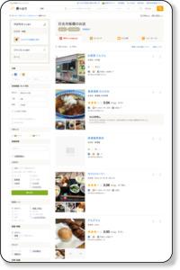 日光市板橋   グルメ・レストランランキング [食べログ]