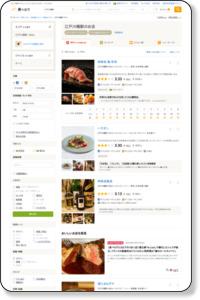 江戸川橋駅   × 夜 ¥10,000 〜 ¥15,000  グルメ・レストランランキング [食べログ]