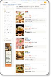 練馬〜練馬高野台・光が丘 総合TOP100 [食べログ]