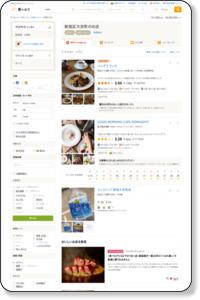 新宿区大京町   グルメ・レストランランキング [食べログ]