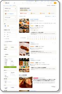 新宿区中町   グルメ・レストランランキング [食べログ]
