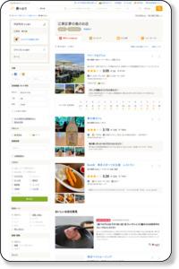 江東区夢の島   グルメ・レストランランキング [食べログ]