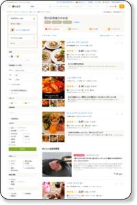 荒川区西尾久   × クーポンあり  グルメ・レストランランキング [食べログ]